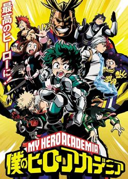 Boku no Hero Academia ภาค 1