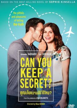 Can You Keep a Secret (2019) คุณเก็บความลับได้ไหม