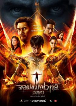 Jom Kamang Weth (2020) จอมขมังเวทย์ 2020