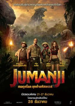 Jumanji Welcome to the Jungle (2017) เกมดูดโลก บุกป่ามหัศจรรย