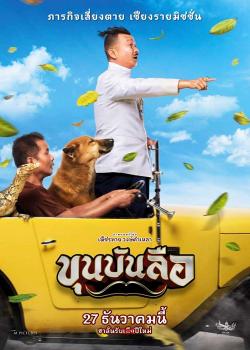 Khun Bun Lue (2018) ขุนบันลือ