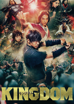 Kingdom The Movie Kingudamu (2019) คิงดอม เดอะ มูฟวี่