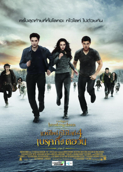 Vampire Twilight 5 Saga Breaking Dawn Part 2 (2012) แวมไพร์ ทไวไลท์ ภาค 5 เบรคกิ้งดอว์น ตอนที่ 2