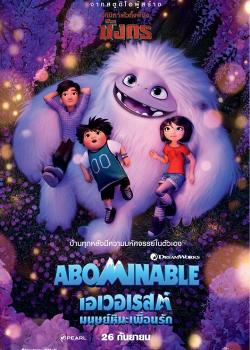Abominable (2019) เอเวอเรสต์มนุษย์หิมะเพื่อนรัก