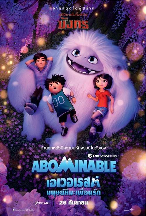 Abominable (2019) เอเวอเรสต์มนุษย์หิมะเพื่อนรัก ดูหนังฟรี 123-HD.COM