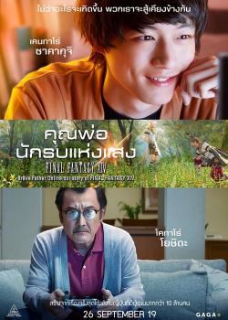 Brave Father Online (2019) คุณพ่อนักรบแห่งแสง