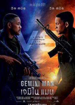 Gemini Man (2019) เจมิไน แมน