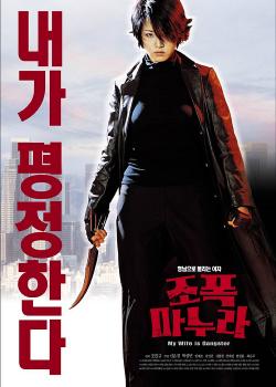 My Wife Is a Gangster 1 (2001) ขอโทษครับ เมียผมเป็นยากูซ่า 1