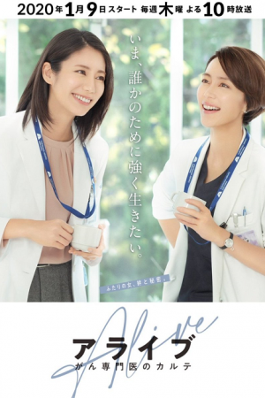 Alive Dr Kokoro The Medical Oncologist EP 2