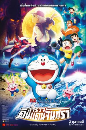 Doraemon Nobita's Chronicle of the Moon Exploration (2019) โดราเอม่อนเดอะมูฟวี่ โนบิตะสำรวจดินแดนจันทรา