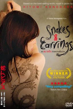Snakes and Earrings (2008) แด่ความรักด้วยความเจ็บปวด