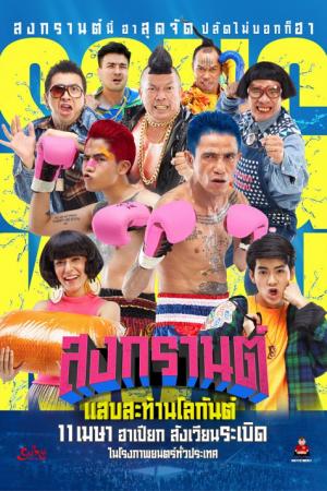 Boxing Sangkran (2019) สงกรานต์ แสบสะท้านโลกันต์