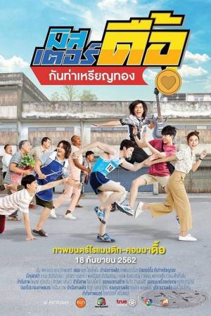 Love and Run (2019) มิสเตอร์ดื้อ กันท่าเหรียญทอง