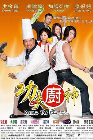 Kung fu Chefs (2009) กุ๊กเทวดา กังฟูใหญ่ฟัดใหญ่
