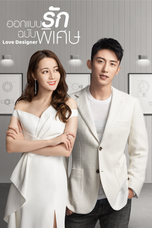 Love Designer (2020) ออกแบบรักฉบับพิเศษ
