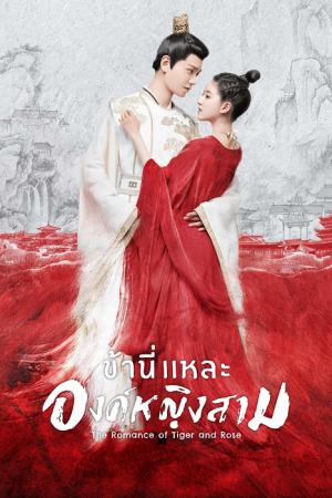 The Romance of Tiger and Rose (2020) ข้านี่เเหละองค์หญิงสาม