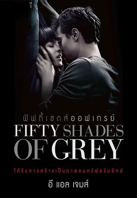 ดูหนัง Fifty Shades of Grey (2015) ฟิฟตี้เชดส์ออฟเกรย์ 123-HD.COM