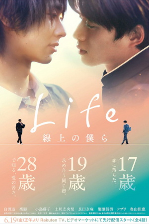 Life ~ Love On The Line (Life Senjou no Bokura) (2020)