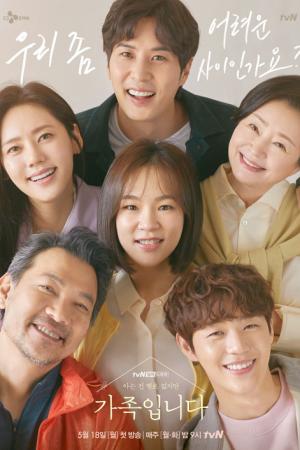 My Unfamiliar Family (2020)