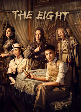 The Eight EP 3