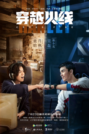 Cross Fire (2020) เกมเดือดทะยานฝัน