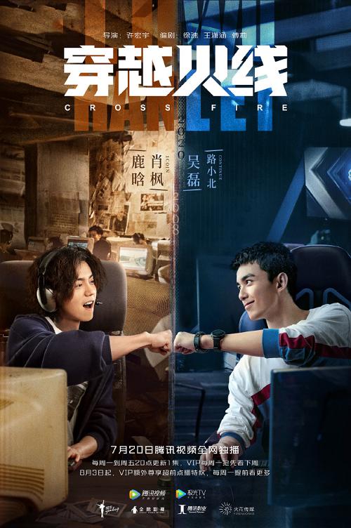 Cross Fire EP 1-36 ซับไทย เกมเดือดทะยานฝัน ดูหนังฟรี 123-HD.COM