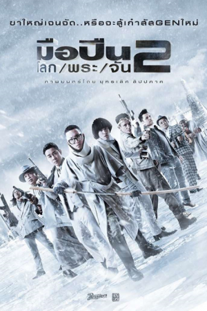 MuePuen Lok Phra Jan 2 (2020) มือปืน โลก พระ จันทร์ 2