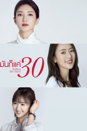 Nothing But Thirty (2020) มันก็แค่ 30
