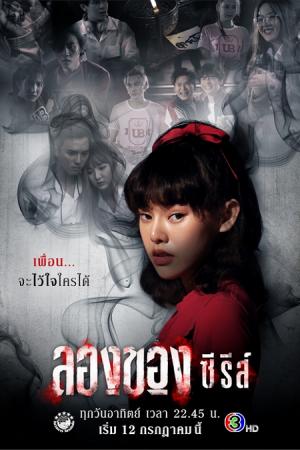 ลองของ ซีรีส์ (2020) Long Khong