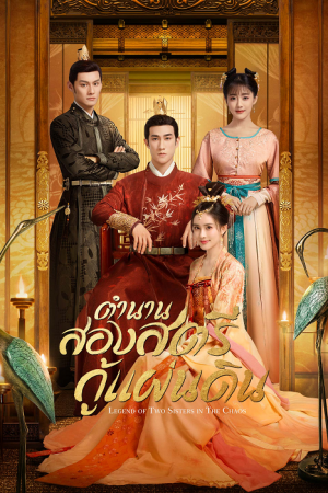 Legend of Two Sisters in the Chaos (2020) ตำนานสองสตรีกู้แผ่นดิน