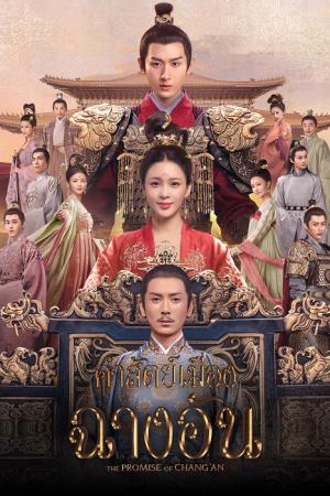 The Promise of Chang'An (2020) คำสัตย์เมืองฉางอัน