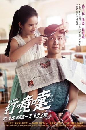 A Choo (Da pen ti) (2020) ฮัดเช้ย… รักแท้ไม่แพ้ทาง