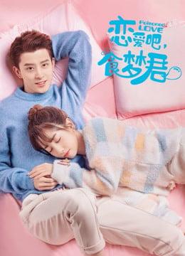 Poisoned Love (2020) ลืมฝันร้าย ด้วยใจแห่งรัก