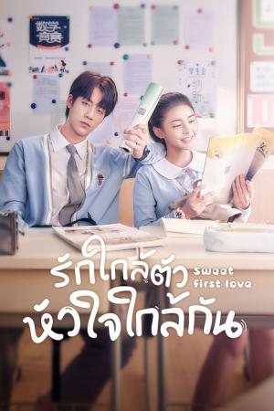 Sweet First Love (2020) รักใกล้ตัว หัวใจใกล้กัน