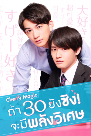Cherry Magic! Thirty Years of Virginity Can Make You a Wizard?! (2020) Cherry Magic ถ้า 30 ยังซิง ! จะมีพลังวิเศษ