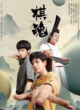 Hikaru no Go (2020) ฮิคารุ เซียนโกะ