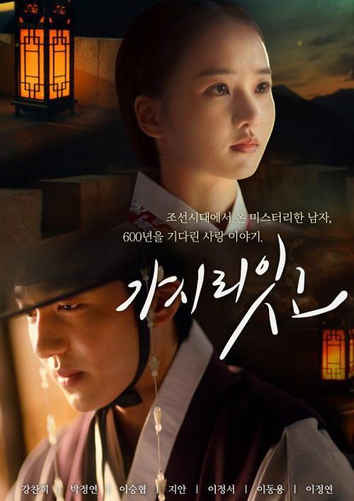Must You Go ? (2021) ซับไทย ซีรี่ย์ใหม่เกาหลี ดูซีรี่ย์ฟรี 123-HD.COM